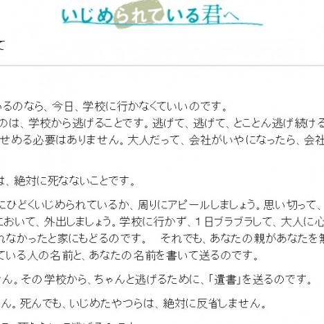朝日新聞デジタル:いじめられている君へ   教育