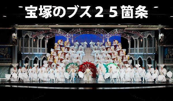 takarazuka-fan04