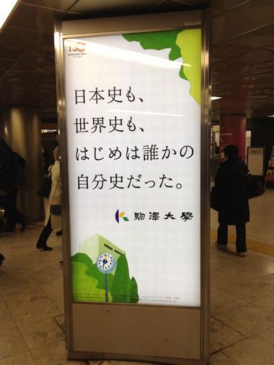 120214komazawa2_2