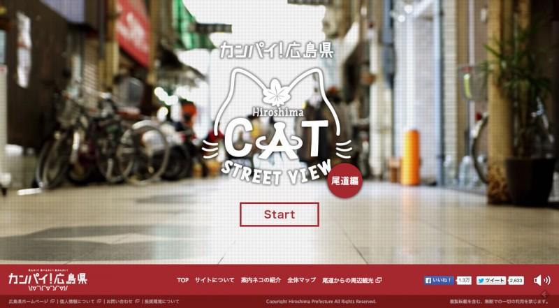 猫の視点で尾道を紹介する「広島-CAT-STREET-VIEW」