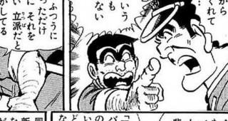 万引きしていた生徒に推薦をあげていた生徒に両津勘吉さんが見事な一言。そりゃそうだ!