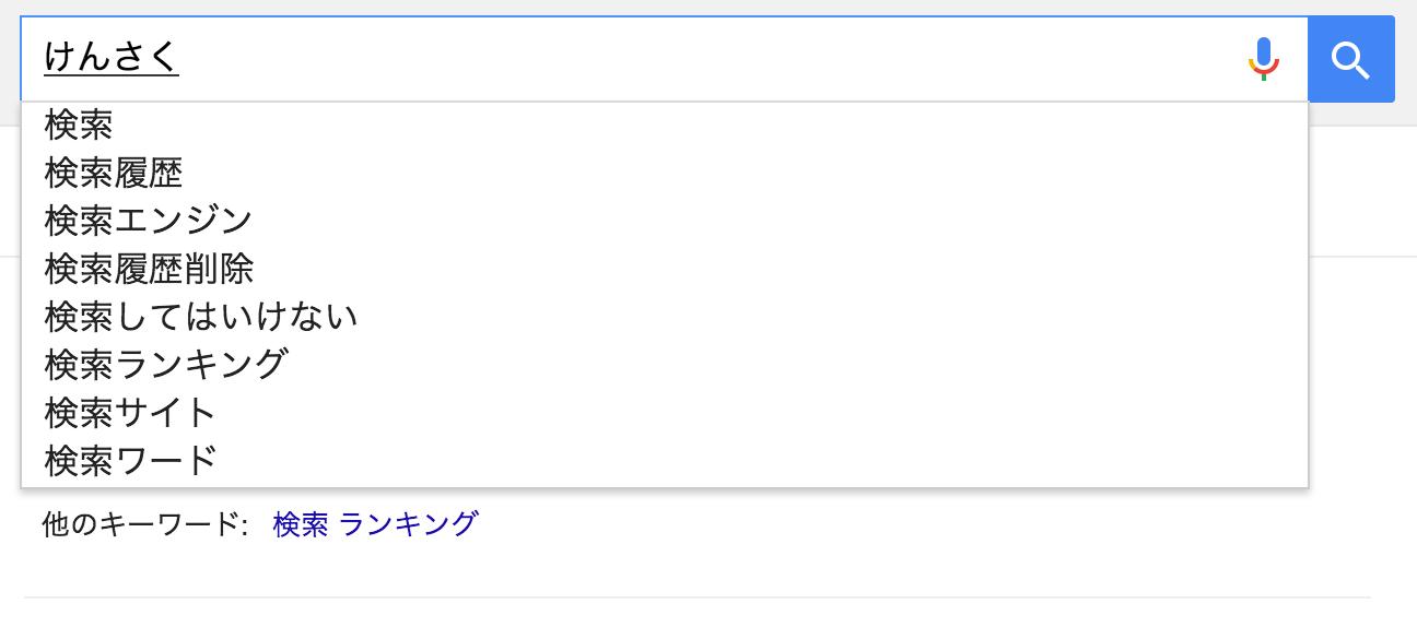 なんでコレが(笑)Googleのいろいろヒドイ検索予測変換00