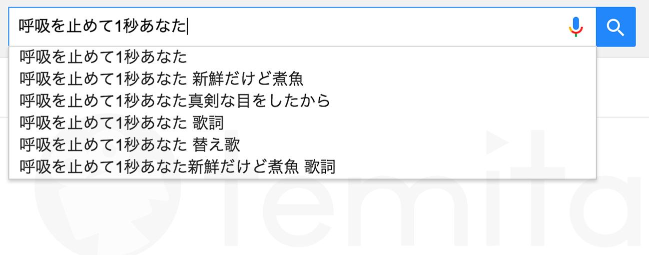 なんでコレが(笑)Googleのいろいろヒドイ検索予測変換010