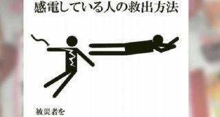 もし近くで誰かが電気に感電したときに助ける方法【意外だけどマジ】