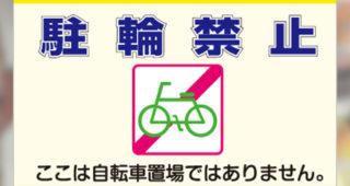 駐輪禁止を『京都風』に書くとこうなるという警告看板が話題に