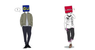4大庶民のファッションブランドの擬人化したイラストに「わかる!」の声集まる. Twitter