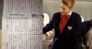 妻の遺骨を飛行機で運んでいるときにおきた乗務員たちの粋な計らいが話題に