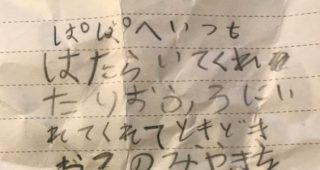 「パパありがと」パパへの感謝の手紙 じっくり読むとなぜか上から来てて爆笑