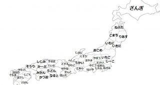 日本のすべての都道府県を『ひらがな3文字』で表した図が面白すぎるゾ!