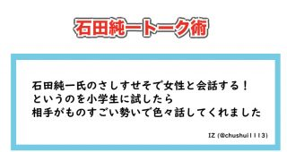 石田純一が女性を口説く時に使う「さしすせそ」で誰とでも会話が弾むらしい