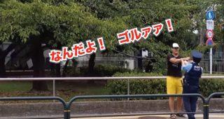 東京で警察官につっかかる不審な男性。二回りほど小さい経験が見事仕留める