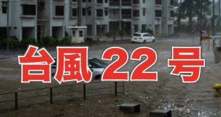 香港を襲っている超強力台風の風のすさまじさがわかる映像集