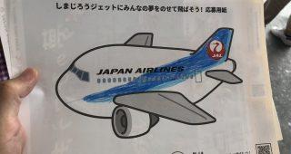 JALの職員さんに「見なかった事にします」と言われた子供の塗り絵が話題に