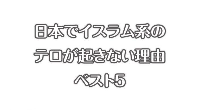 ムスリムの人達12人に聞いた「日本でイスラム系のテロが起きない理由」ベスト5が面白い!