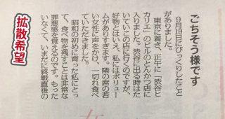 【届け!】9月19日に渋谷ヒカリエでとんかつ食べた若い女性へ 想いを込めたメッセージ