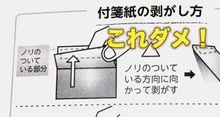 付箋の正しい使い方解説← 「これ義務教育に入れてくれ!(笑)」