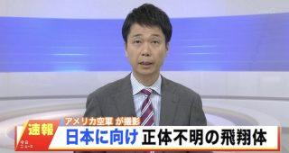 【速報】アメリカ軍の哨戒機が謎の飛行物体を確認 日本の方向へ飛んでいった模様
