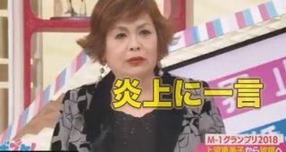 上沼恵美子 M-1炎上を自身の番組で総括。すると高田純次が「来年からは・・・」→爆笑