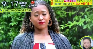大坂なおみさん 記者に「日本語でお願いします」を見事に英語で切り返す! 王者の風格