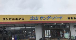 富山にある伝説のコンビニ 冗談だと思ったらマジですごい商品群!