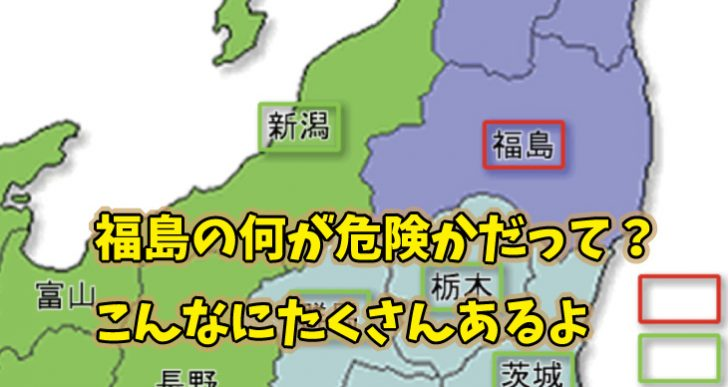 福島県の何が危険か、だって?危険だよあそこは・・・危険な理由に納得