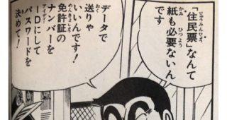 両津勘吉が1998年にわかっていたことを2019年の日本はまだ実行できてない件