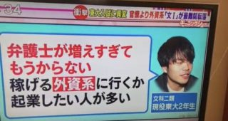 TVに取材された現役東大生「俺こんなこと言ってない」 メディアはマジでクソだな
