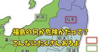 福島がヤバイ!第二弾!『復興してきた福島は本当に危険だ』