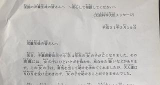 子どもたちにこんな手紙が文科省から渡されてた「文科省ナイス!」