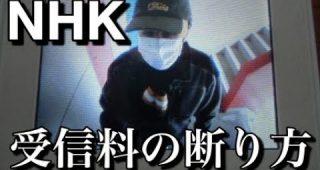 女性「NHKの集金から不法侵入された。絶対に許せない」 リアルにこういうのあるからな・・・