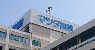広島なのでマツダ病院があっても驚かないのだけど、処方薬局の名前は想像の上を飛んできて変な声出た