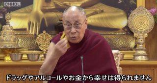 ダライ・ラマ法王の講演が話題になっています「幸せは思考によってのみ得られる 信仰からではない」