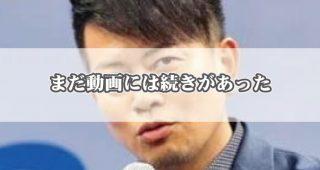 宮迫さんコレはダメかもしれない。闇営業動画には続きがあった。