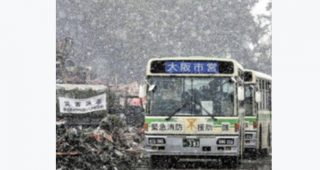 路線バスで一番かっこいい写真はこれだと思う。「東日本大震災のガレキの間を走る大阪市営バス」