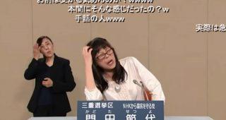NHKから国民を守る党から出馬した門田節代さんの政見放送が強烈「これをNHKから放送したのかw」