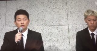 宮迫博之と田村亮の会見で予想通りTV全社でカットされた部分がコチラ
