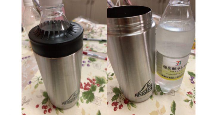 ワークマンの「真空保冷ペットボトルホルダー」ペットボトルがそのまま入るぞ!!!買う!