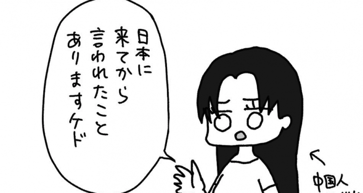 留学生が「日本に来て言われたビックリすること」−まず相手を認めることが大切