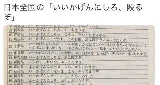 流出! 日本全国の「いいかげんにしろ、殴るぞ」 が拡散されてしまっている(笑)