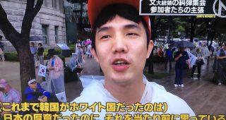 反日ばかりじゃない!? 一部の韓国人の主張も報道しないといけない