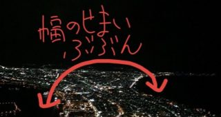 北海道のよく見るこの写真の海にはさまれたこの部分に対する道民以外の勘違い