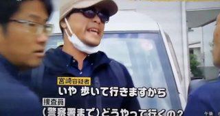 逮捕された宮崎文夫氏 逮捕時もツッコミどころがありすぎて呆れた