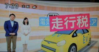 【税金】1000キロで5000円? 自動車走行税、1km5円の方向で検討?! 悲鳴の声