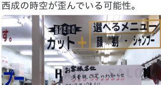 大阪・西成地区の時空が歪んでいる可能性が指摘される
