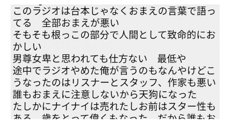 岡村 隆史 問題 発言