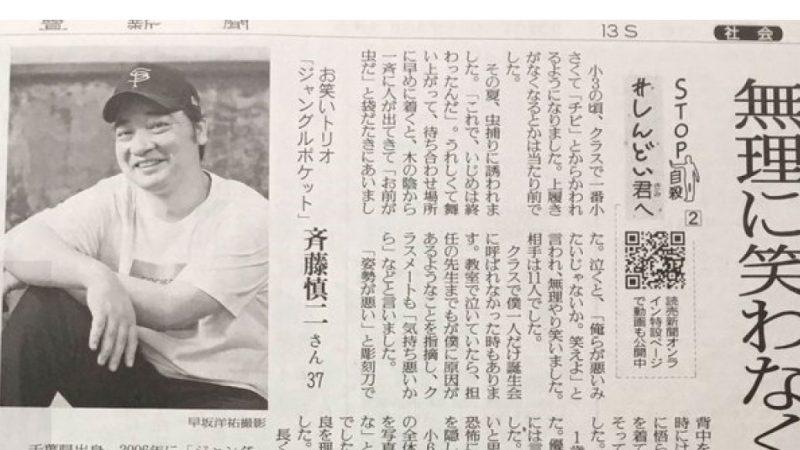 斎藤 ジャンポケ