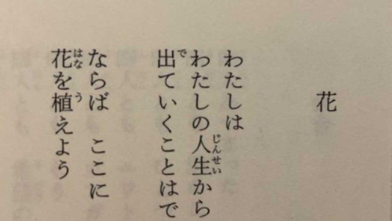 工藤直子さんの詩「花」がSNSで話題になっています。「おれはこの詩が ...