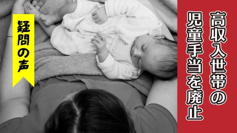 高 収入 世帯 の 児童 手当 廃止